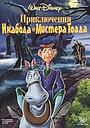 Мультфильм «Приключения Икабода и мистера Тоада» (1949)