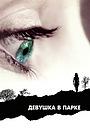 Фильм «Девушка в парке» (2007)