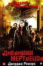 Фильм «Дневники мертвецов» (2007)