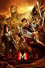 Фильм «Мумия: Гробница Императора Драконов» (2008)