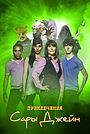 Сериал «Приключения Сары Джейн» (2007 – 2011)