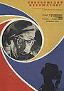 Фільм «Мара» (1965)