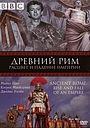 Сериал «BBC: Древний Рим: Расцвет и падение империи» (2006)