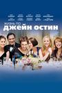 Фильм «Жизнь по Джейн Остин» (2007)