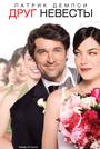 Фильм «Друг невесты» (2008)