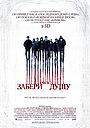 Фильм «Забери мою душу» (2010)