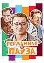 Сериал «Рекламная пауза» (2006)
