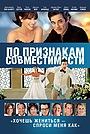 Фильм «По признакам совместимости» (2012)