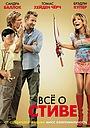 Фильм «Всё о Стиве» (2009)