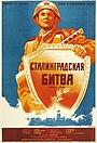 Фильм «Сталинградская битва» (1949)