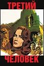 Фильм «Третий человек» (1949)
