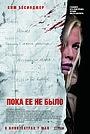 Фильм «Пока ее не было» (2007)