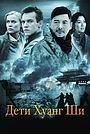 Фильм «Дети Хуанг Ши» (2007)