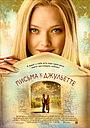 Фильм «Письма к Джульетте» (2010)