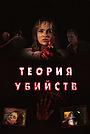 Фильм «Теория убийств» (2008)