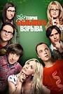 Сериал «Теория большого взрыва» (2007 – 2019)