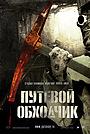 Фильм «Путевой обходчик» (2007)