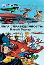 Мультфильм «Лига справедливости: Новый барьер» (2008)