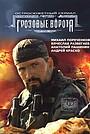Сериал «Грозовые ворота» (2006)
