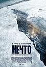 Фильм «Нечто» (2011)