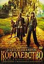 Сериал «Заколдованное королевство» (2007)