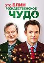 Фильм «Это, блин, рождественское чудо» (2014)