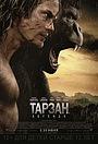 Фильм «Тарзан. Легенда» (2016)