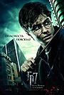 Фильм «Гарри Поттер и Дары Смерти: Часть I» (2010)