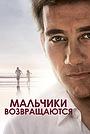 Фильм «Мальчики возвращаются» (2009)