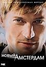 Сериал «Бессмертный» (2008)