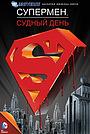 Мультфильм «Супермен: Судный день» (2007)
