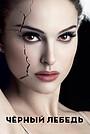 Фильм «Чёрный лебедь» (2010)