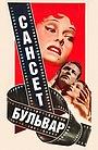 Фильм «Сансет бульвар» (1950)