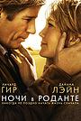 Фильм «Ночи в Роданте» (2008)