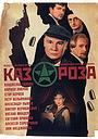 Сериал «Казароза» (2005)