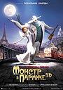 Мультфильм «Монстр в Париже» (2010)
