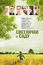 Фильм «Светлячки в саду» (2008)