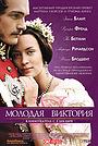 Фильм «Молодая Виктория» (2009)