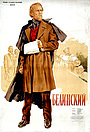 Фильм «Белинский» (1951)