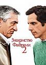 Фильм «Знакомство с Факерами 2» (2010)
