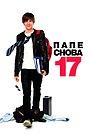Фильм «Папе снова 17» (2009)