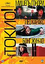 Фильм «Токио!» (2008)