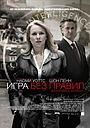 Фильм «Игра без правил» (2010)