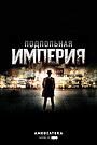 Сериал «Подпольная империя» (2010 – 2014)