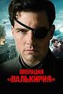 Фильм «Операция «Валькирия»» (2008)