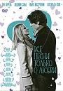 Фильм «Все песни только о любви» (2007)