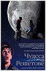 Фильм «Чудеса в Решетове» (2004)
