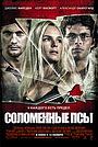 Фильм «Соломенные псы» (2011)