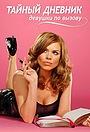 Сериал «Тайный дневник девушки по вызову» (2007 – 2011)