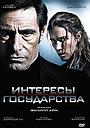 Фильм «Интересы государства» (2008)